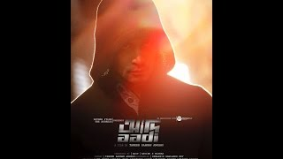 AADI Film Trailer - A Film By Taneem Rahman Angshu