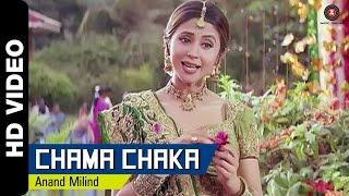 Chama Chaka Full Video | Mere Sapno Ki Rani (1997) | Sanjay Kapoor & Urmila Matondkar