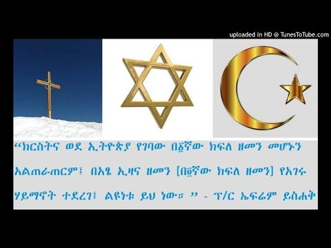 Ethiopia: Christianity, Judaism, & Islam - SBS Amharic