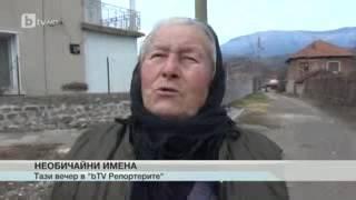 БТВ новините: Кое е селото с най много хора с необичайни имена