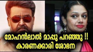 ശോഭന കാരണം മോഹന്ലാല് ക്ഷമ പറഞ്ഞു | Mohanlal apologize because of Shobana | Malayalam Film News