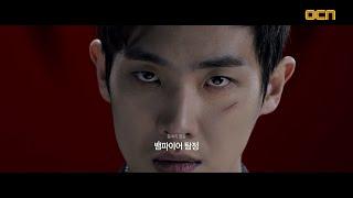 Lee Joon - Vampire Detective (OCN 2016 teaser)