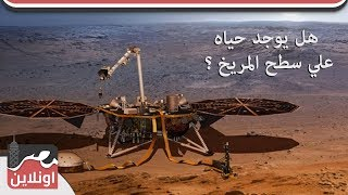 هل توجد حياه علي سطح المريخ ؟ المسبار انسايت يستكشف