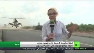 قناة RT ترصد جدارة المروحيات الحربية الروسية في سوريا
