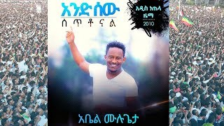 Abel Mulugeta - And Sew Setonal | አንድ ሰው ሰቶናል - New Ethiopian Dedicated to  Dr Abiy Ahmed