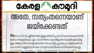 അതേ, സത്യംതന്നെയാണ് ജയിക്കേണ്ടത് | Keralakaumudi Editorial | Newstrack 02