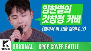 KPOP COVER BATTLE Legend VS Rookie (차트 밖 1위 시즌2): 임한별 _ 하루도 그대를 사랑하지 않은 적이 없었다(원곡: 임창정)