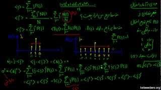 مکانیک کوانتومی ۰۵ - مروری بر آمار و احتمال ۲