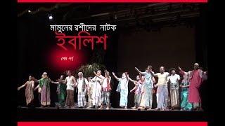 Iblish Bangla natok  2018/ ইবলিশ নাটক  ২০১৮