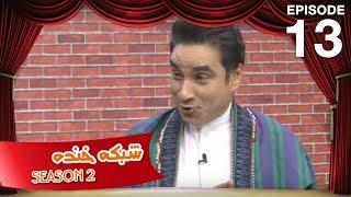 شبکه خنده - فصل دوم - قسمت سیزدهم / Shabake Khanda - Season 2 - Ep.13