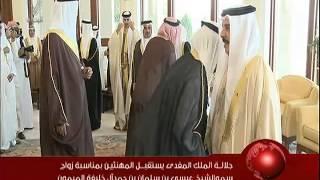 البحرين : جلالة الملك يستقبل المهنئين بعقد قران الشيخ عيسى بن سلمان بن حمد آل خليفة الميمون (3-1)