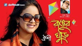 Ronger Ghuri By Oyshee |  Ajoy Mitra | Lyrical Video 2017
