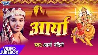 2017 का Superhit देवी गीत 2017 || Aarya || Video JukeBOX || Aarya Nandani || Bhojpuri Devi Geet
