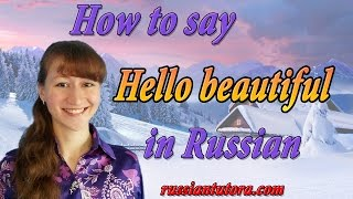 How to say hello beautiful in Russian