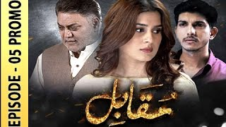 Muqabil Episode 05 Promo - ARY Digital Drama