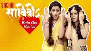 Sachhi Savitris - Beta Get Married ( Rolling In The Deep Parody Song )
