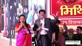 Udit Narayan Jha & Deepa Jha Singing【LIVE】Kani Hais Ke Kahu    'अटल मिथिला सम्मान'    Drishyam   HD