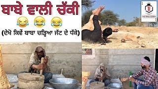 ਬਾਬੇ ਵਾਲੀ ਚੱਕੀ   ਦੇਖੋ ਕਿਵੇ ਬਾਬਾ ਚੜ੍ਹਿਆ ਜੱਟ ਦੇ ਧੱਕੇ   Punjabi funny videos   Comedy new movies clips