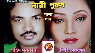 Nari Purush Part -3   Bangla Pala Gaan   Lipi Sarker & Shahid Sarker