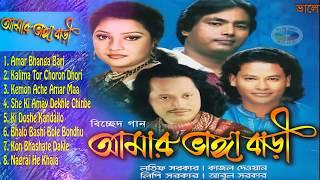 আমার ভাঙ্গা বাড়ী || Amar Bhanga Bari || Lotif Sarkar, Kajol Dewan, Lipi Sarkar & Abul Sark | CD Zone