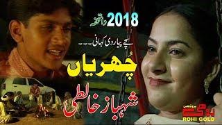 Churiyaan - Shahbaz Khalti - Saraiki Latest Song - 2018 - Rohi Gold
