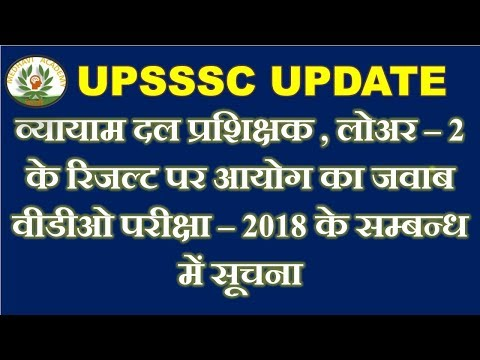 Xxx Mp4 Upsssc Latest News Vdo Result Yuva Vikas Adhikari Result Lower 2 Result 3gp Sex