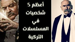 أعظم 5 شخصيات في تاريخ المسلسلات التركية TOP 5