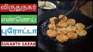 Tasty Oil Parotta -  விருதுநகர் எண்ணெய் பரோட்டா   Virudhunagar Spl   Tamilnadu Spl