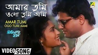 Aamar Tumi Ogo Aami Tumi | Neelimay Neel | Bengali Romantic Video Song | Tapas Pal, Indrani Haldar