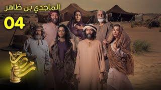 الماجدي بن ظاهر  - الحلقة 4