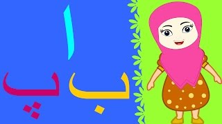 Alif Bay Pay Song (WITHOUT MUSIC) | Learn Urdu Alphabets Easy | Haroof-e-Tahaji | اُردو حروفِ تہجی