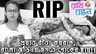 [RIP] Proyato Holen Rita Koiral, Palte Jabe Golpo! | Rakhi Bandhan | Star Jalsha | Chirkut Infinity