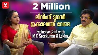 MG Sreekumar, Wife Lekha | Exclusive Chat | Manorama Online