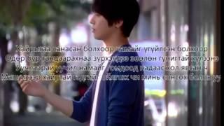 Yonghwa - Санасан болхоор Lyrics [Монгол хувилбар]