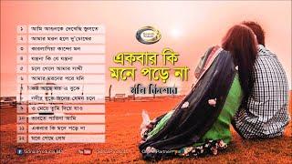 Moni Kishor - Ekbar Ki Mone Pore Na | একবার কি মনে পড়ে না | Bangla Audio Album