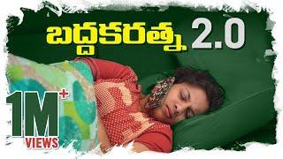 BaddhakaRatna 2.0 - Things Lazy people Do || Mahathalli