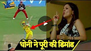 बीच मैच में साक्षी ने किया इशारा, धोनी ने पूरी की विश| MS Dhoni wife Sakshi Signals between match