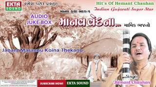 Janam Marannu Koina Thekanu || Hemant Chauhan || Gujarati Bhajan