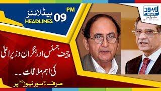 09 PM Headlines Lahore News HD - 18 June 2018