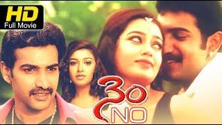 No (నో) Full Movie 2004   Tarakaratna, Chaya Singh   Latest Telugu Movies