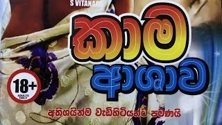 Kama Ashawa (කාම ආශාව) Sinhala Full Movie
