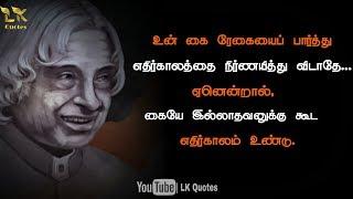 Abdul kalam tamil quotes whatsapp status | WhatsApp status Tamil video | WhatsApp status video Tamil