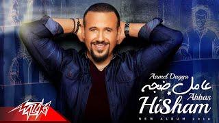 Hisham Abbas - Aamel Dagga   Lyrics video - 2019   هشام عباس - عامل ضجة