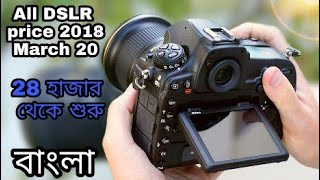 ( 2018 সালের সব dslr price জানুন ) Canon,Nikon,Sony ------ DSLR Camera Price in Bangladesh 2018