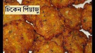 চিকেন পিঁয়াজু / Chicken Piyaju / Chicken keema piyaju