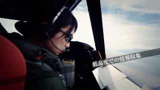 【Mr. & Ms. JMSDF】 P-3C緊急発進命令 ~ 地震の被害状況を確認せよ!