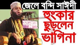 Bangla Waz 2017 জাহান্নামীদের পরিচয় Jahannami Kara by Allama Nurul Islam Kasemi