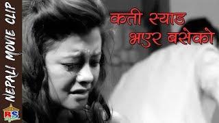 कती स्याड भएर बसेको || Nepali Movie Clip ||  BINDAAS 2