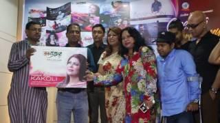 Jol Prohor by Dilshad Nahar Kakoli|Sangeeta|Swadeshtv