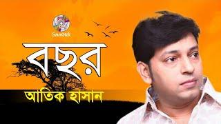 Atik Hasan - Bochor বছর | Bangla Music Video | Soundtek